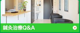 鍼灸治療Q&A