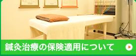 鍼灸治療の保険適用について