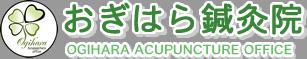 埼玉県熊谷・行田の鍼灸院【おぎはら鍼灸院】肩こり・腰痛に、はり・きゅう